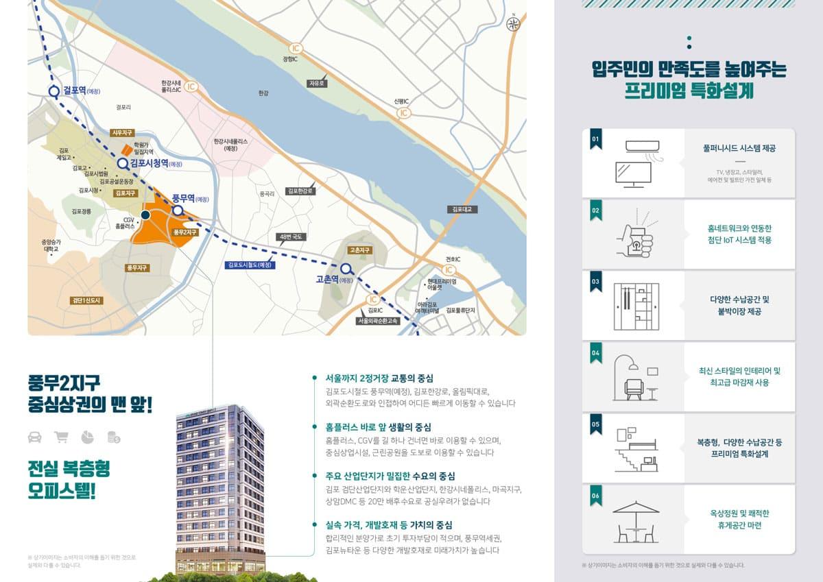 김포 풍무 그랜드타워 2차-2