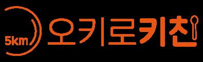 공유주방 오키로키친 | 서울 충정로 입주문의