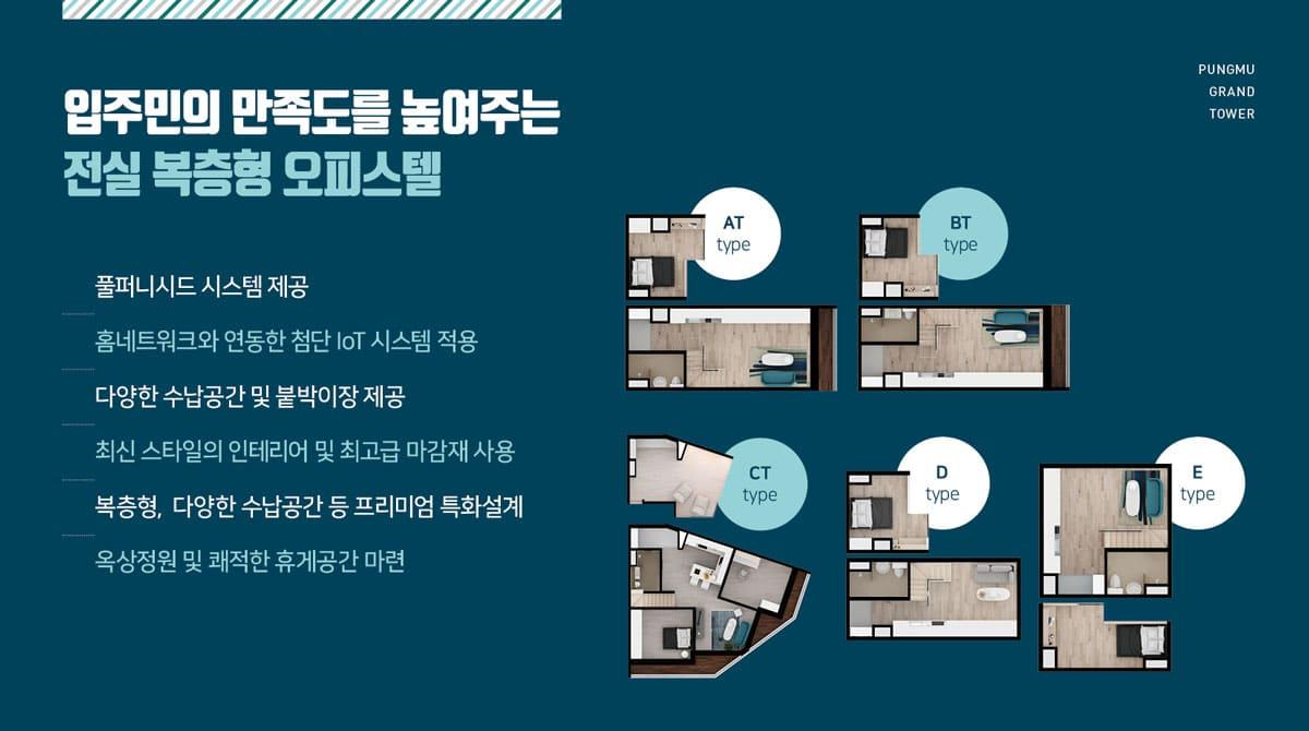 김포 풍무 그랜드타워 2차-3