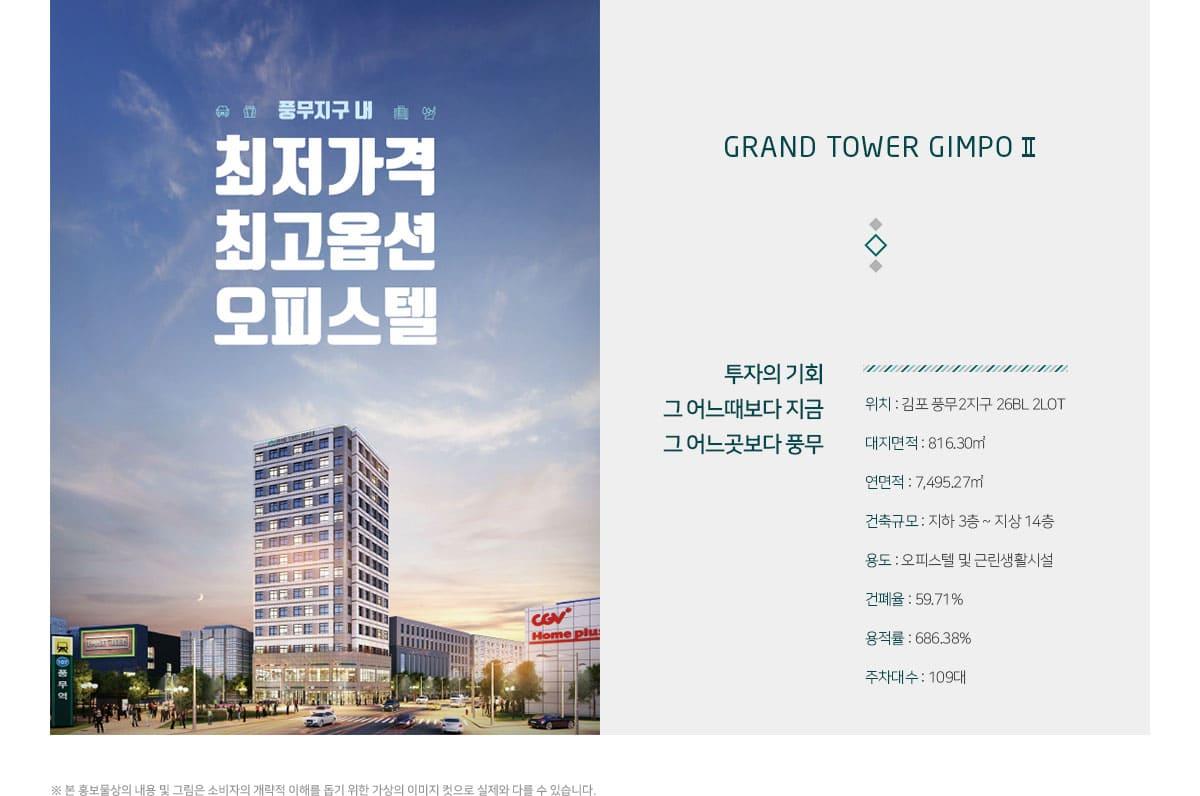 김포 풍무 그랜드타워 2차-사업개요