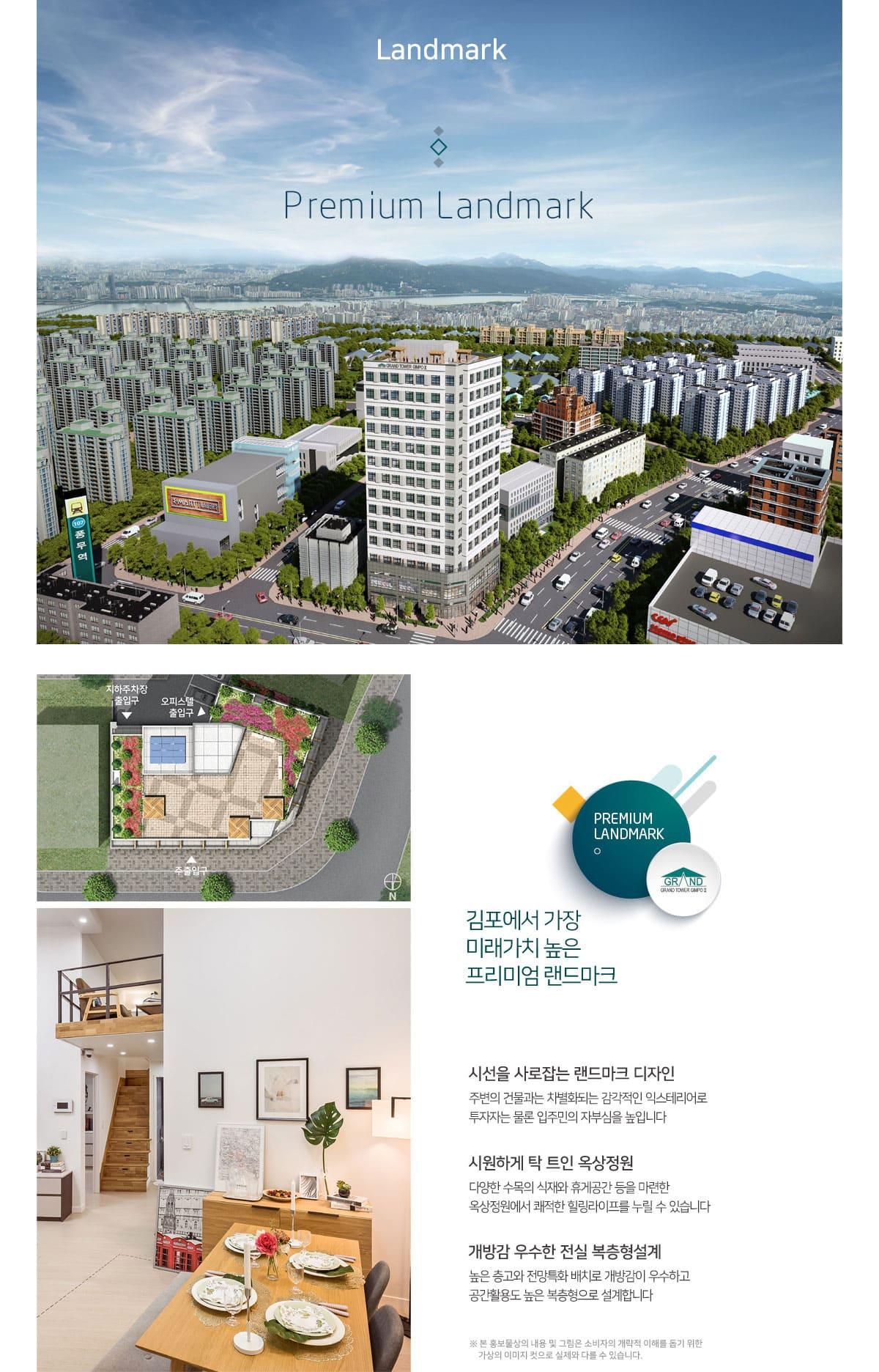 김포 풍무 그랜드타워 2차-프리미엄