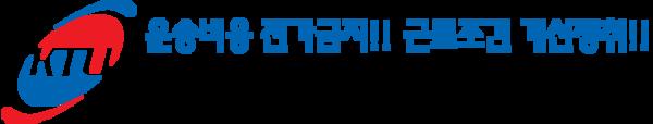 전국택시노동조합연맹