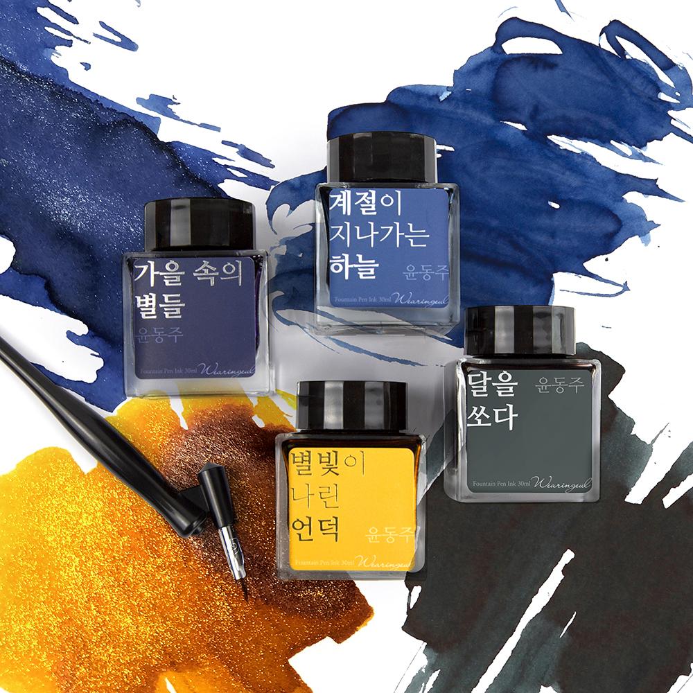 Yun Dong Ju Literature Ink
