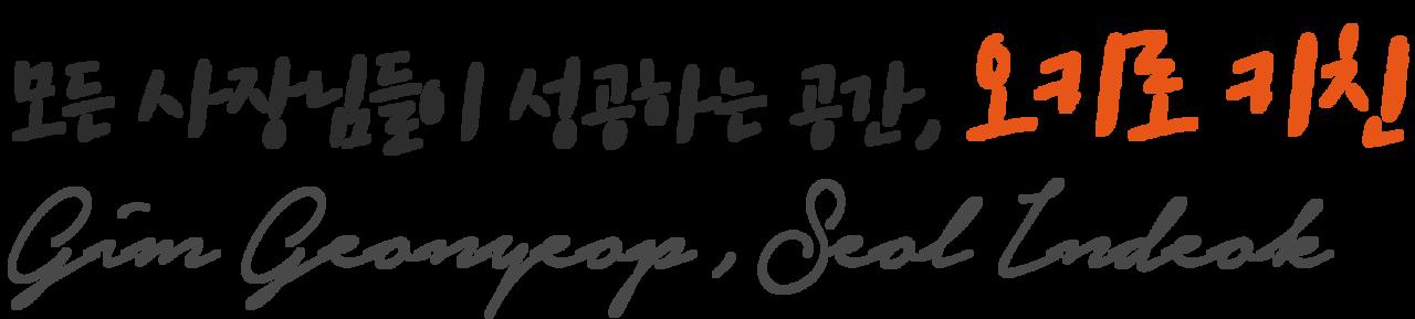 공유주방 오키로키친의 로고 이미지 입니다. 서울공유주방 선택은 저희에게 하시면 됩니다.