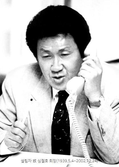 설립자  故 심철호 회장(1939.5.4~2002.12.24)