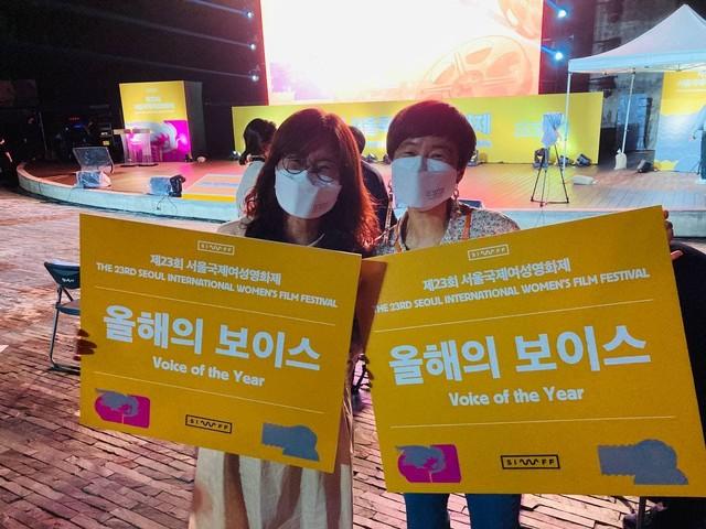 2021년 8월  제23회 서울국제여성영화제  올해의 보이스상 수상