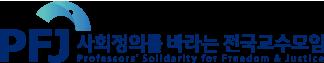 사회정의를 바라는 전국교수모임(정교모)