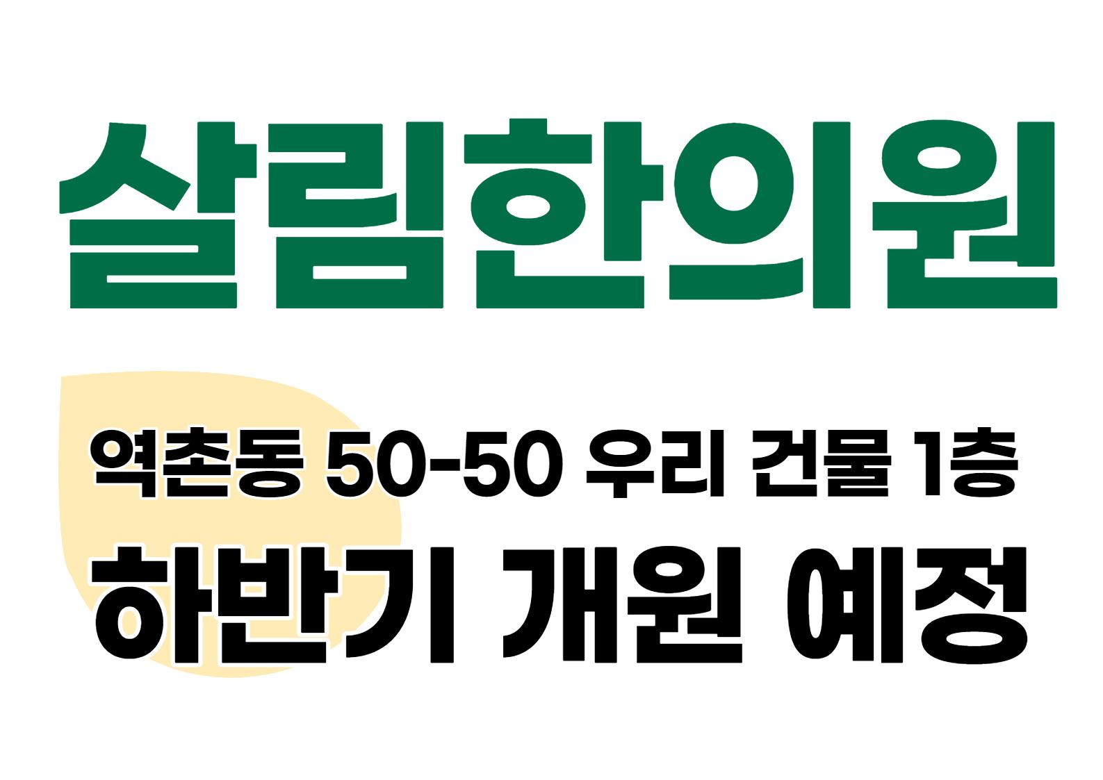 살림한의원 역촌동 50-50 우리 건물 1층 하반기 개원 예정