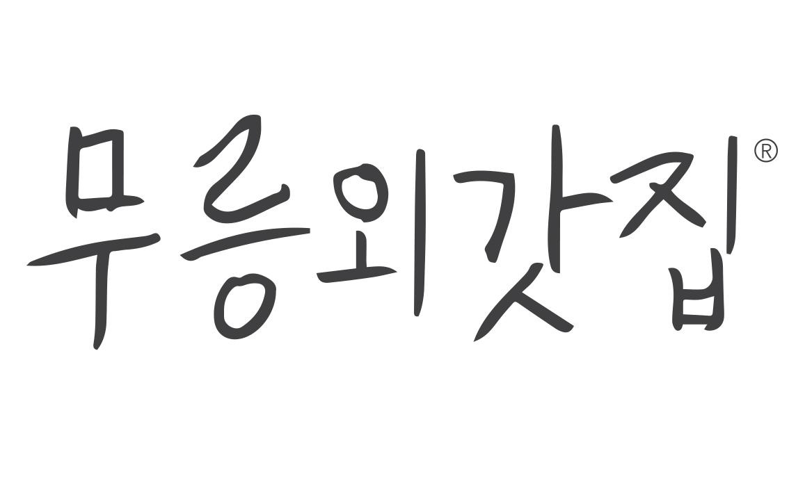:: 무릉외갓집 BI