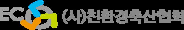 친환경축산협회