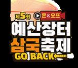 제5회 온&오프 예산장터 삼국축제