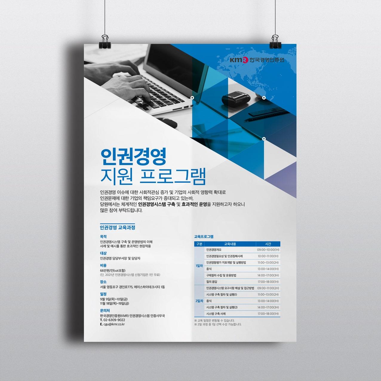 인권경영지원프로그램 - 한국경영인증원