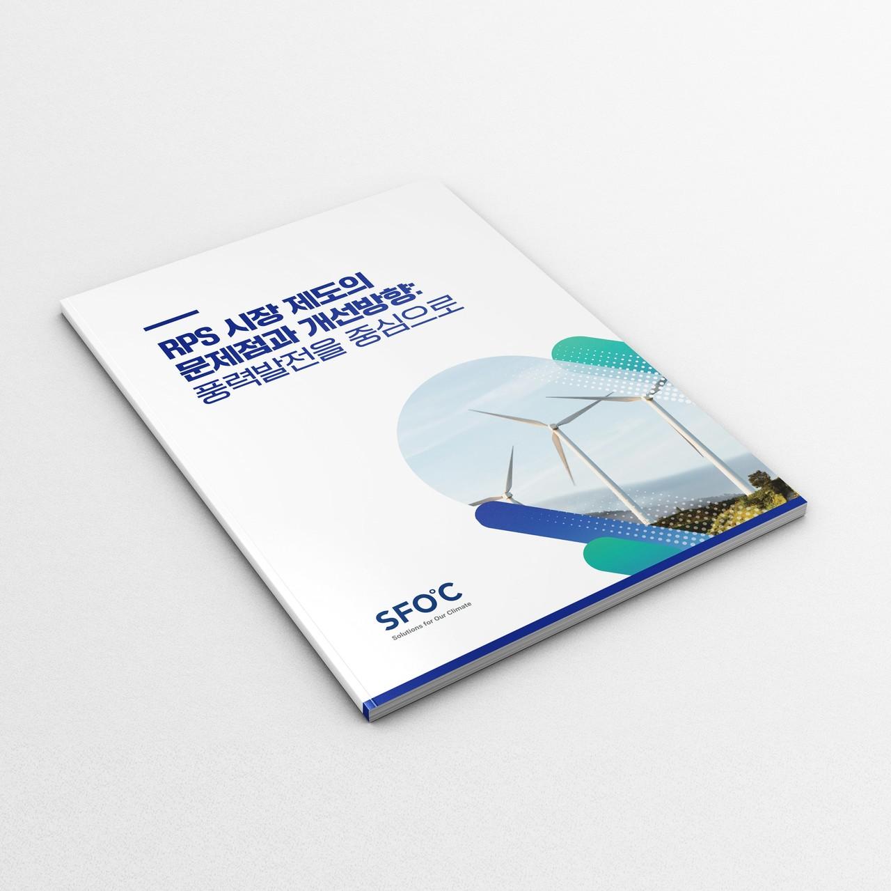RPS 시장 제도의 문제점과 개선방향 - 기후솔루션