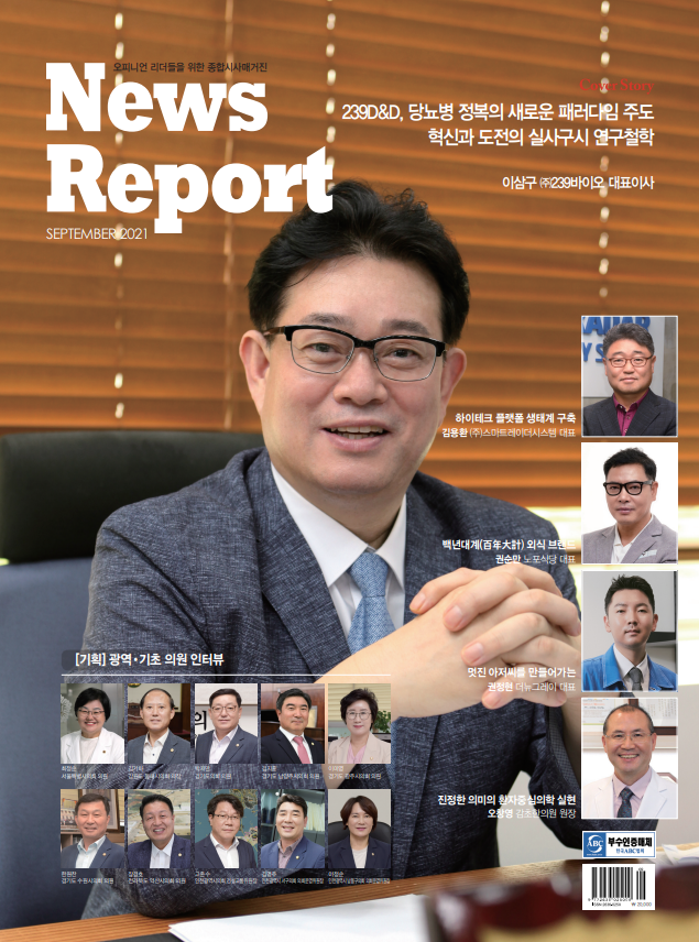 (Special Cover) 이삼구 239바이오 대표
