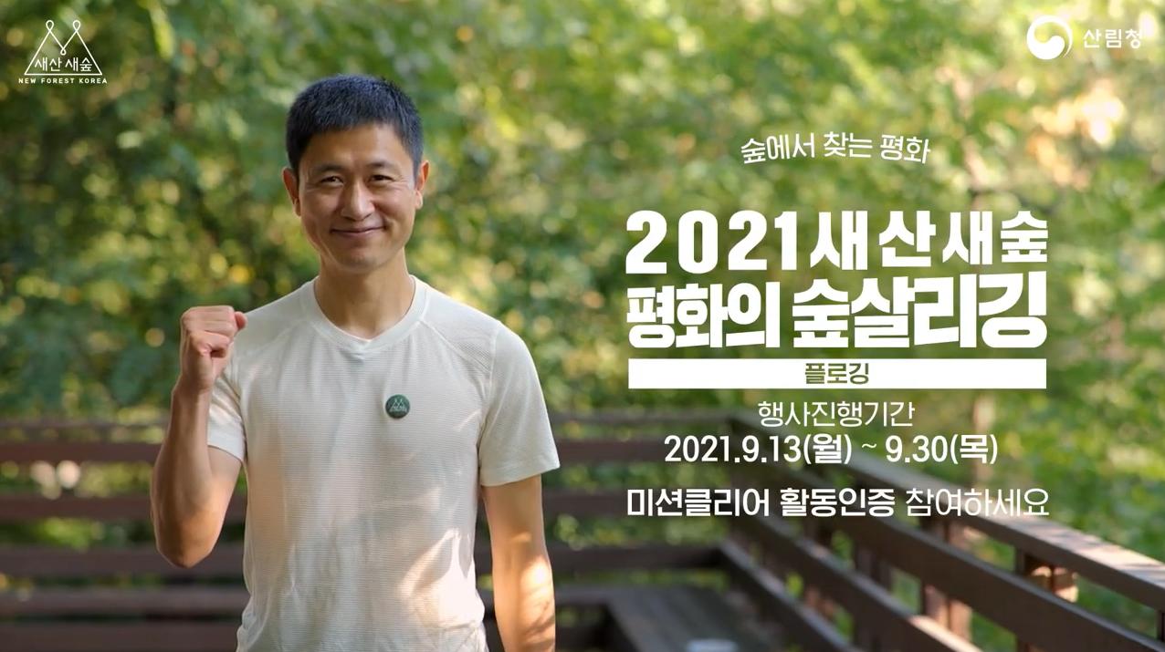 `21 새산새숲 미션클리어 범국민 숲살리깅 활동<br> newforest.live