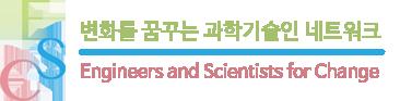 ESC-변화를 꿈꾸는 과학기술인네트워크