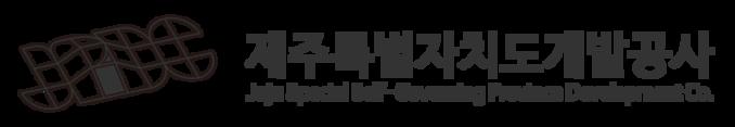 JPDC 청렴관   제주개발공사
