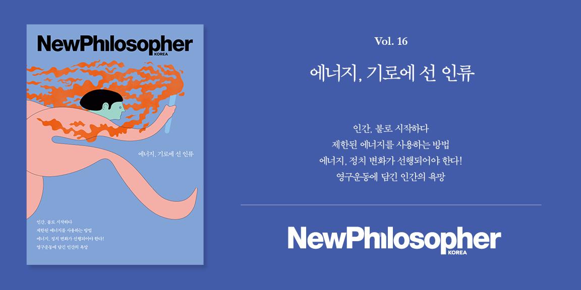 <뉴필로소퍼> 16호 '에너지, 기로에 선 인류' (21년 10월 발행)