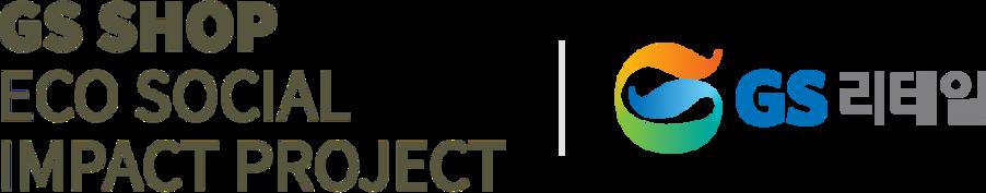 GS SHOP 에코 소셜임팩트 프로젝트