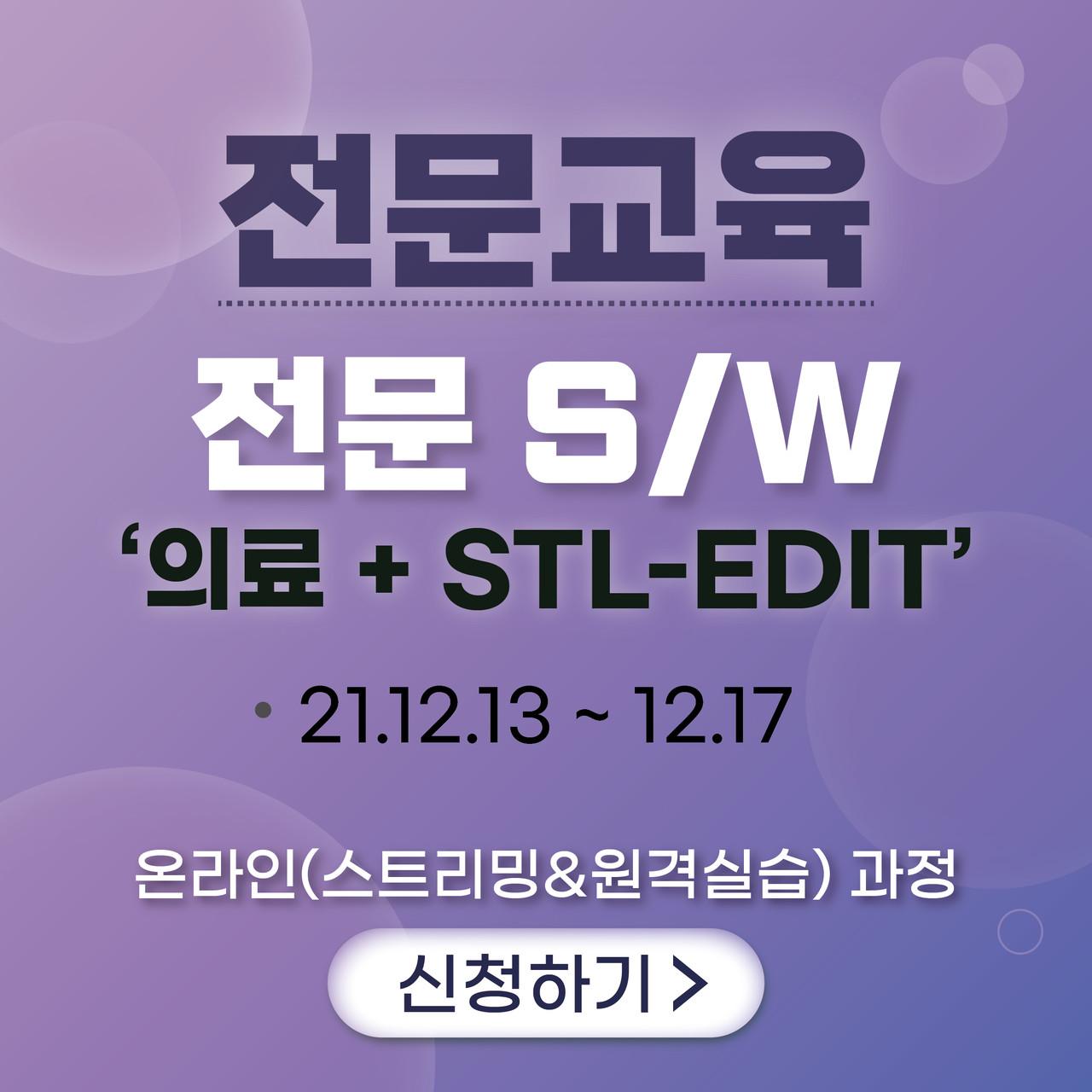 전문-전문  S/W (의료+STL-EDIT)