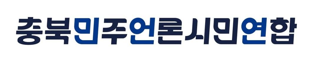 충북민주언론시민연합