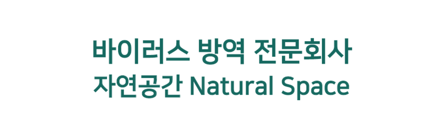 바이러스 멸균 전문회사 - 자연공간