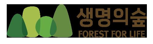 오늘은 숲을 위한 행동