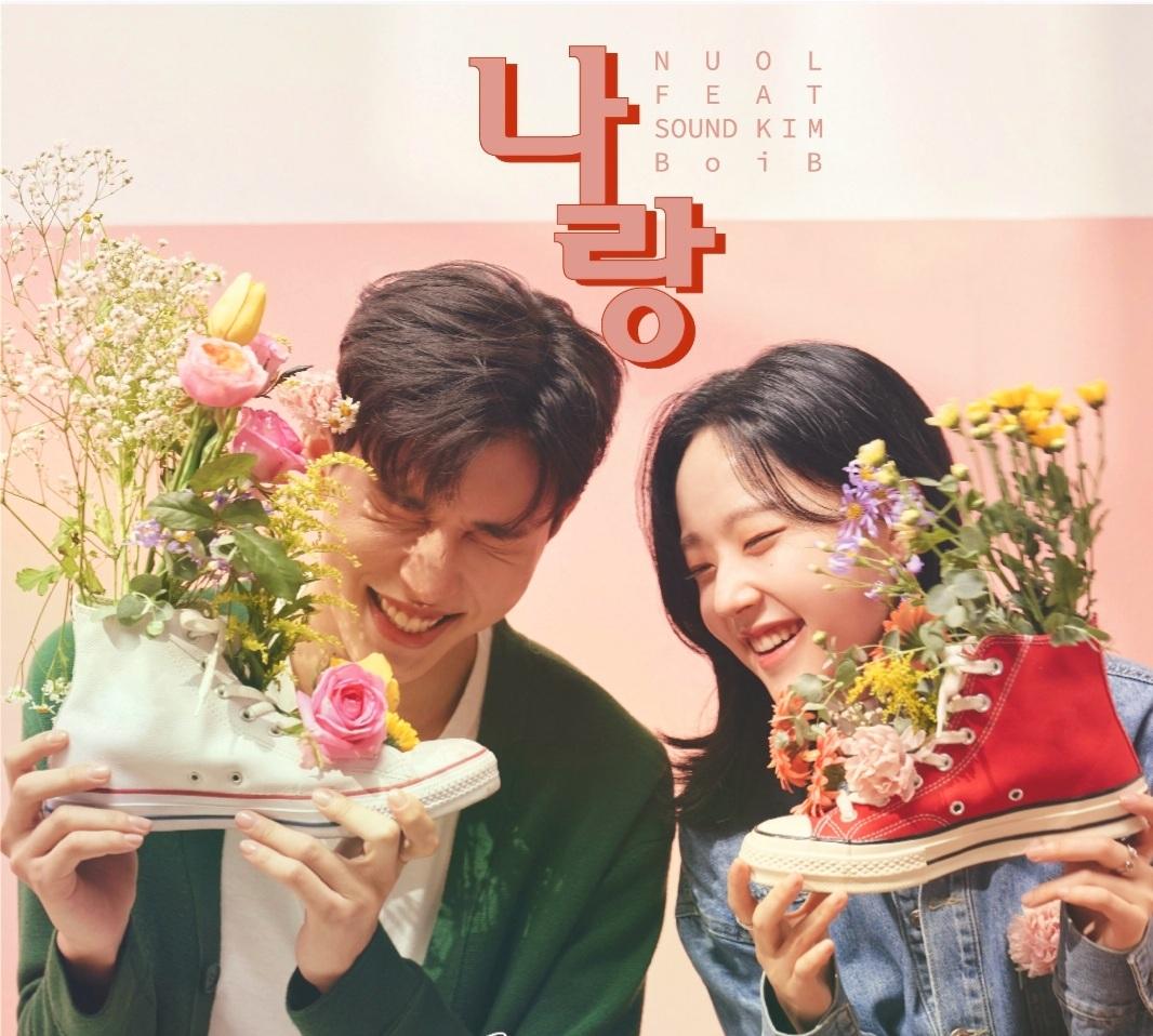 뉴올(NUOL) '나랑' MV Casting. 진호은, 채원빈 Date. 2021.09