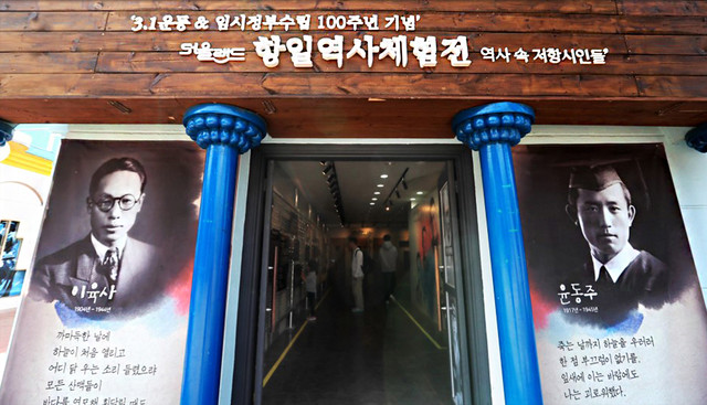 """<p style=""""text-align: center;; font-size:12px; margin-top:20px;color:#fff;""""><span style=""""font-size:13px; color:#999;"""">서울랜드 '항일역사체험전 역사 속 저항시인들'</span></p>"""