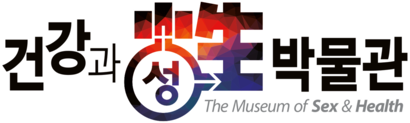 건강과 성 박물관