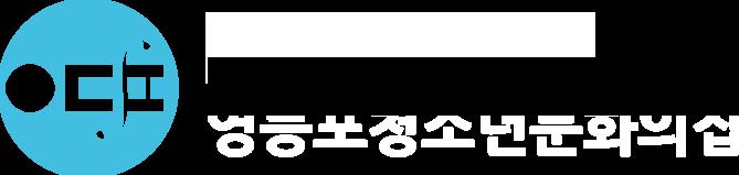 영등포청소년문화의집│영청문│
