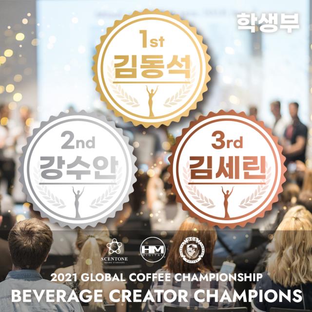 2021 Global Coffee Championship : BEVERAGE CREATOR
