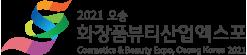 오송화장품뷰티산업엑스포