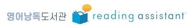 영어낭독도서관 reading assistant
