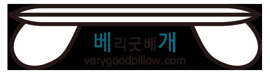 홍성돈 숙면베개 베리굿베개 세바시베개 쇼핑몰