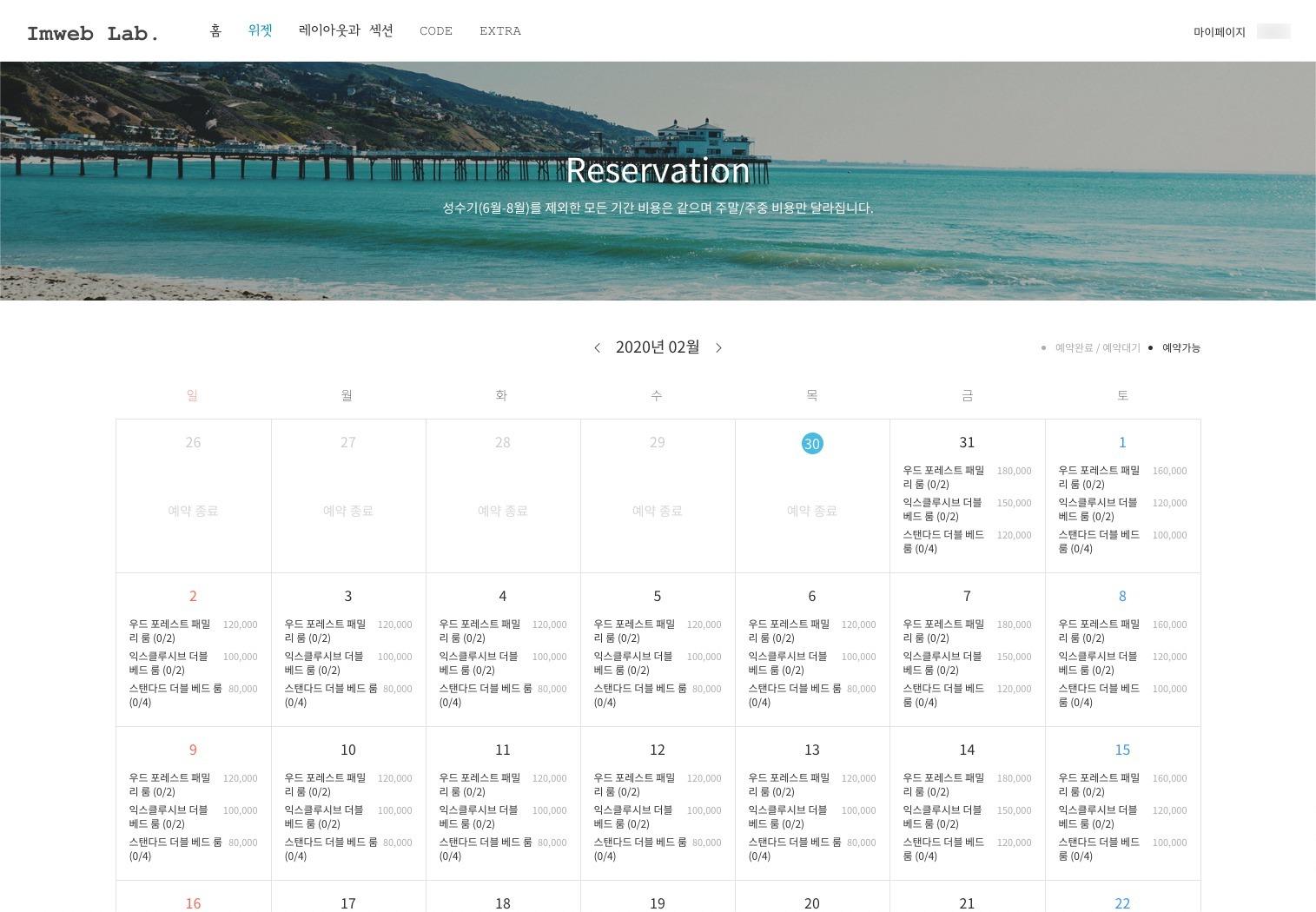 아임웹 예약 사이트 샘플