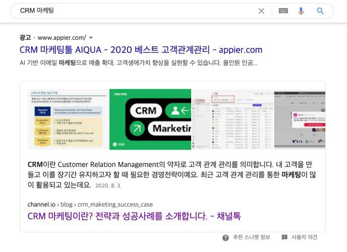 seo마케팅을 통해 검색 결과 상위에 노출된 결과