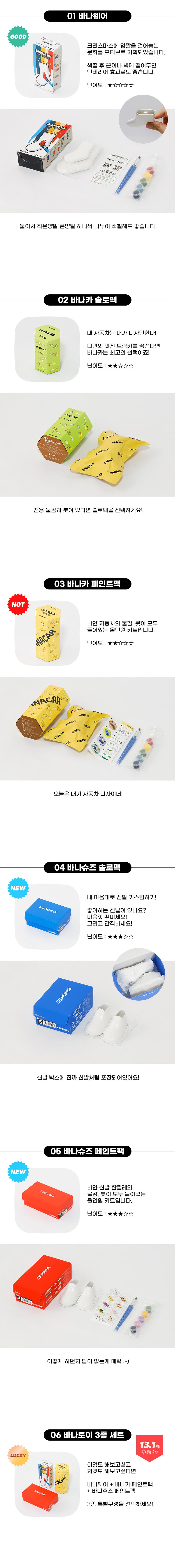 맴돌 바나토이 만져지는 컬러링 DIY 키트