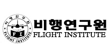 비행연구원