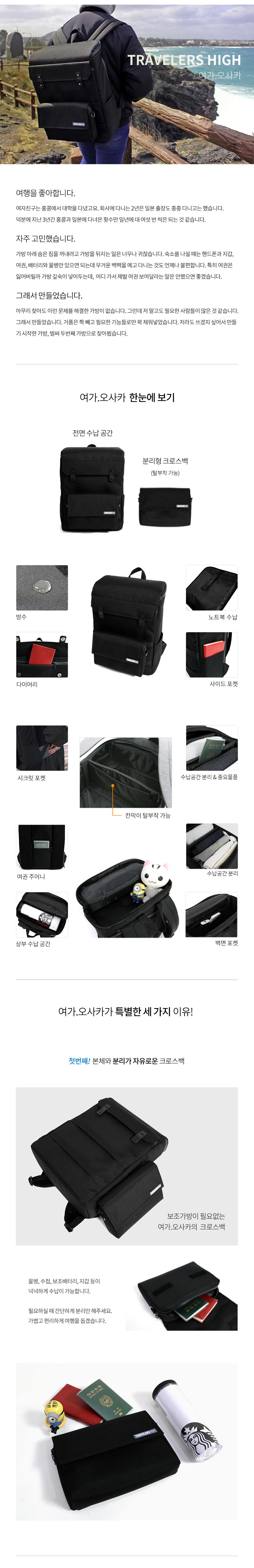 여행용백팩 | 백팩 | 여행백팩 | 여행가방 | 홍콩 가방 | 오사카 가방 | 트래블러스 하이