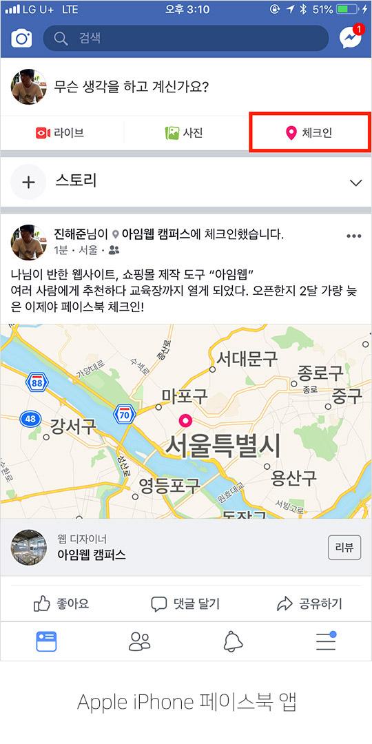 아임웹캠퍼스_인스타그램_페이스북_위치추가