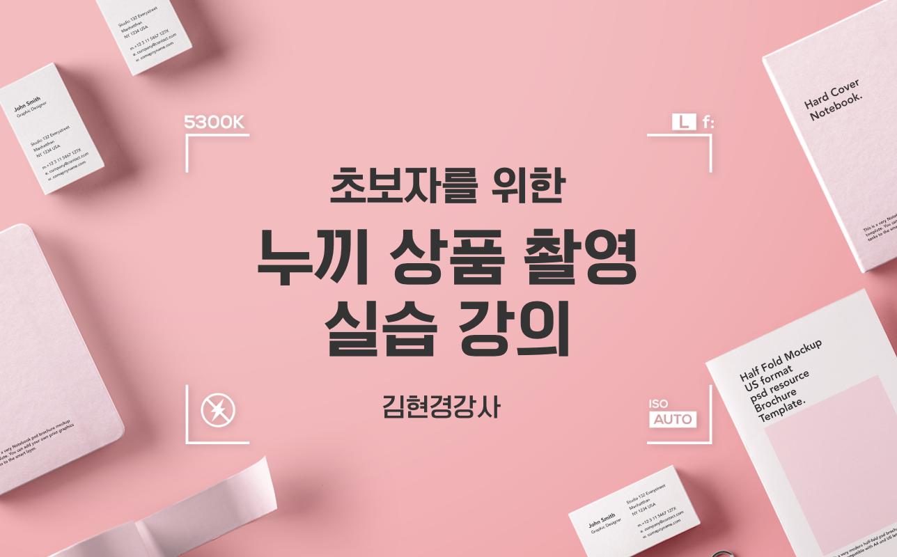 아임웹캠퍼스_초보자를위한_누끼상품촬영_촬영실습강의
