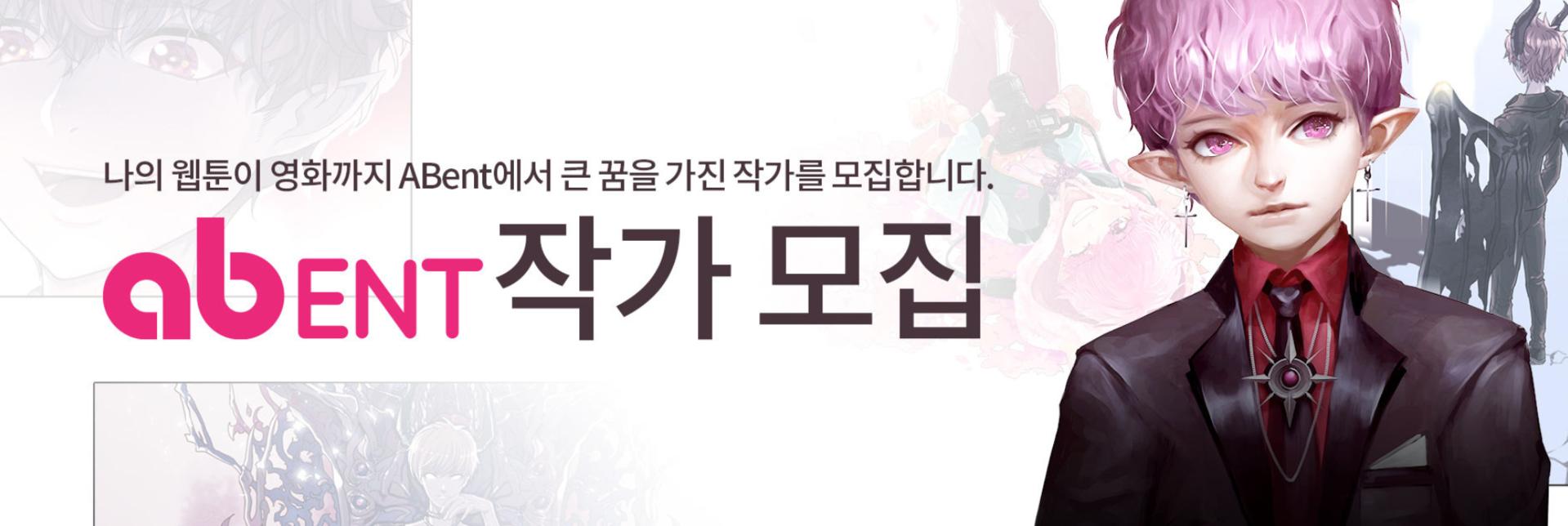 강남 애니벅스 웹툰학원 작가 모집
