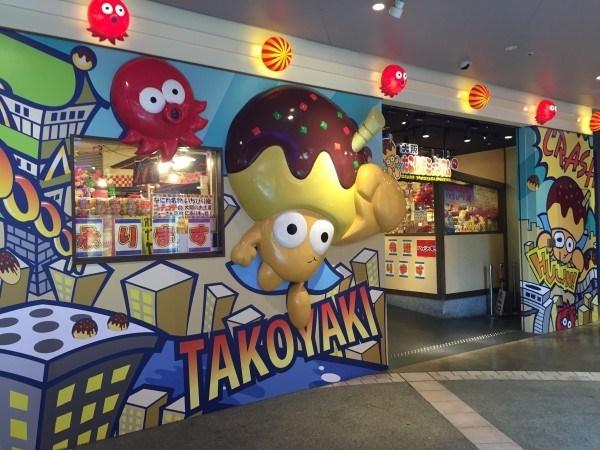 타코야키 박물관