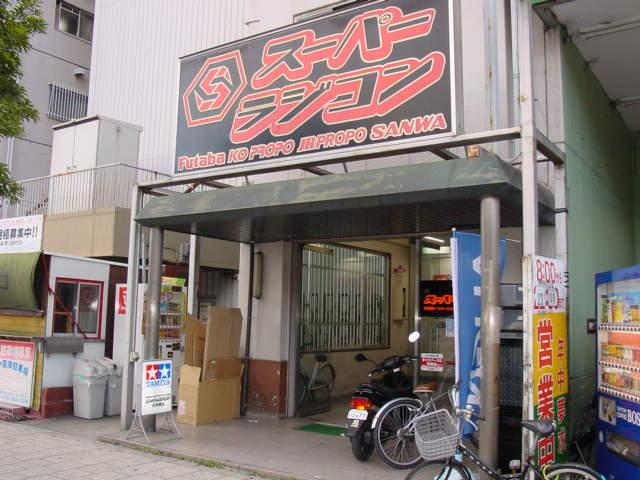 슈퍼라지콘 오사카