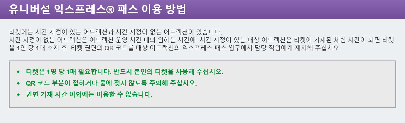 유니버셜 익스프레스