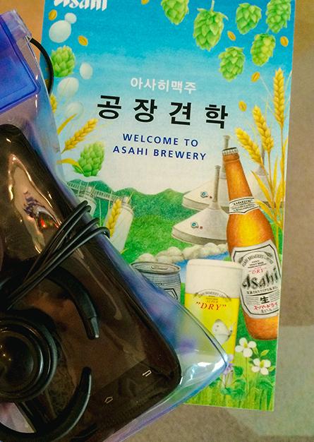아사히맥주 공장견학
