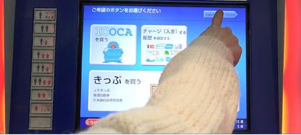 오사카 지하철 발권기
