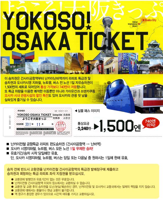 요코소 오사카 가격