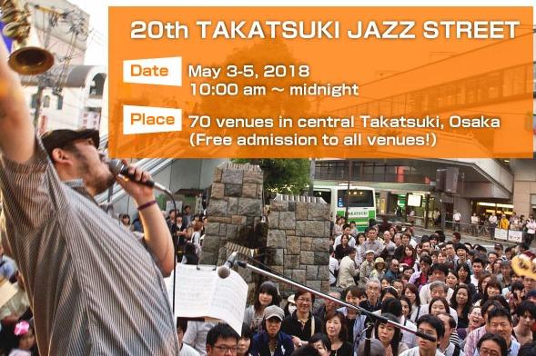 타카츠키 재즈 스트리트